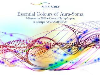 Aura-Soma Essentials - Аура-Сома Основы 7-9 января 2016