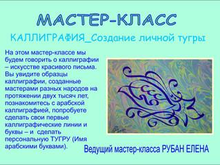 Личная Тугра - арабская каллиграфия    21 декабря в 19:00