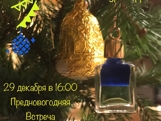 Предновогодняя встреча 29 декабря в 16.00