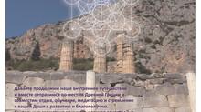 Сакральное Путешествие по Греции 3-10 мая 2015