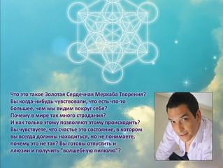 Цвет. Мер-Ка-Ба. Медитация. /Обучение 1ст./