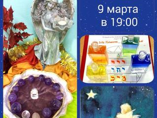 Встреча с Моим Ангелом       09  марта в 19:00