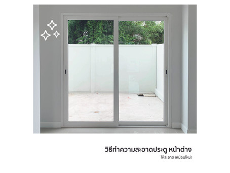 วิธีทำความสะอาดประตู-หน้าต่างให้สะอาดเหมือนใหม่!