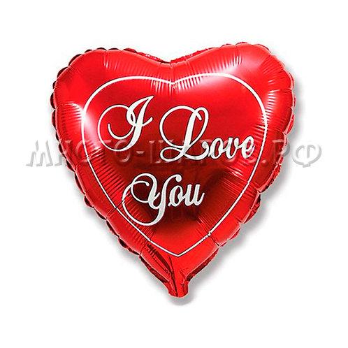 "Шар-сердце ""I Love You"" (фольга)"