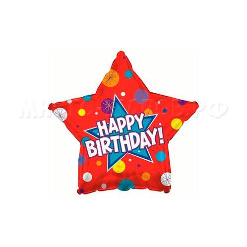 Шар звезда «С днём рождения» динамичная