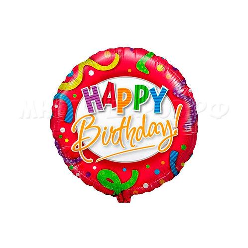 Шар круг «С днём рождения» серпантин