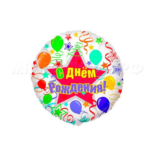 Шар круг «С днём рождения» шары и ленты
