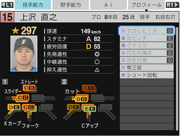 Pitcher_Profile1.png