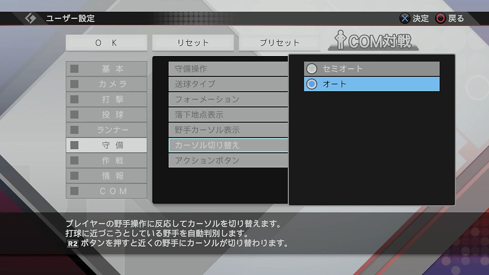 Defense_Cursor_Change.jpg