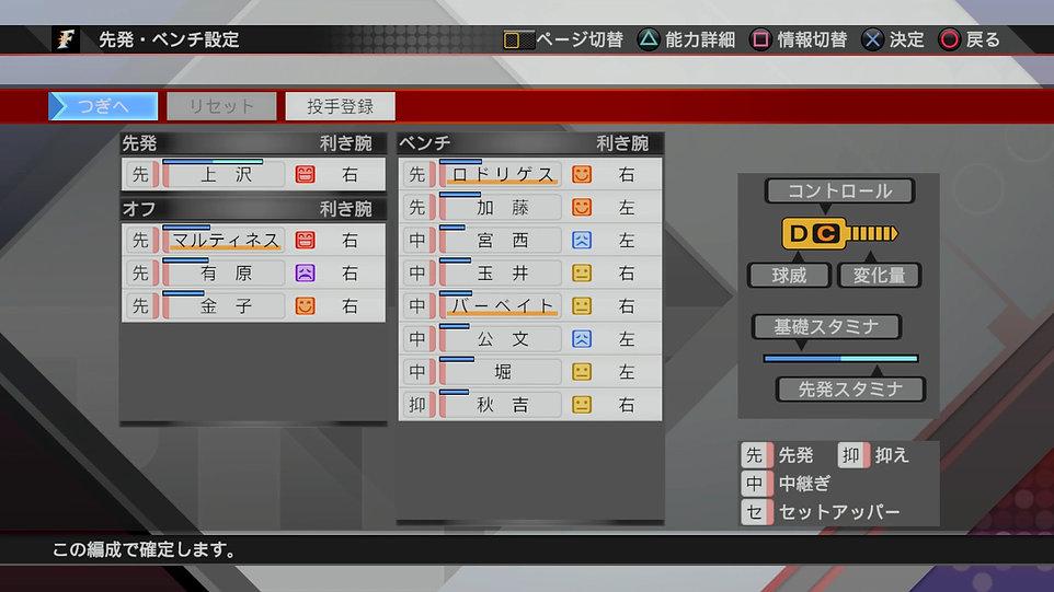 Pitcher_Menu1.jpg
