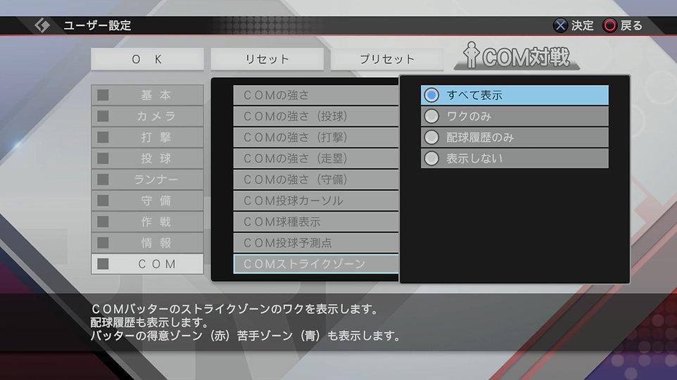 COM_Strike_Zone.jpg