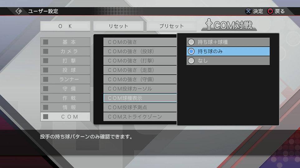 COM_Pitch_Type.jpg