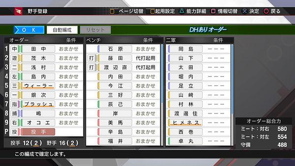 Batting_Lineup.jpg