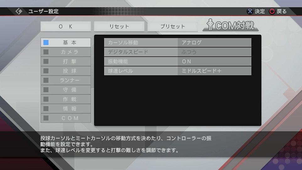 settings_basic1.jpg