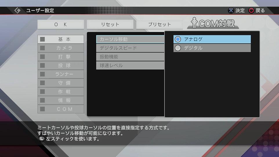 settings_basic2.jpg