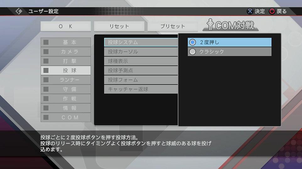 Pitching_Type.jpg