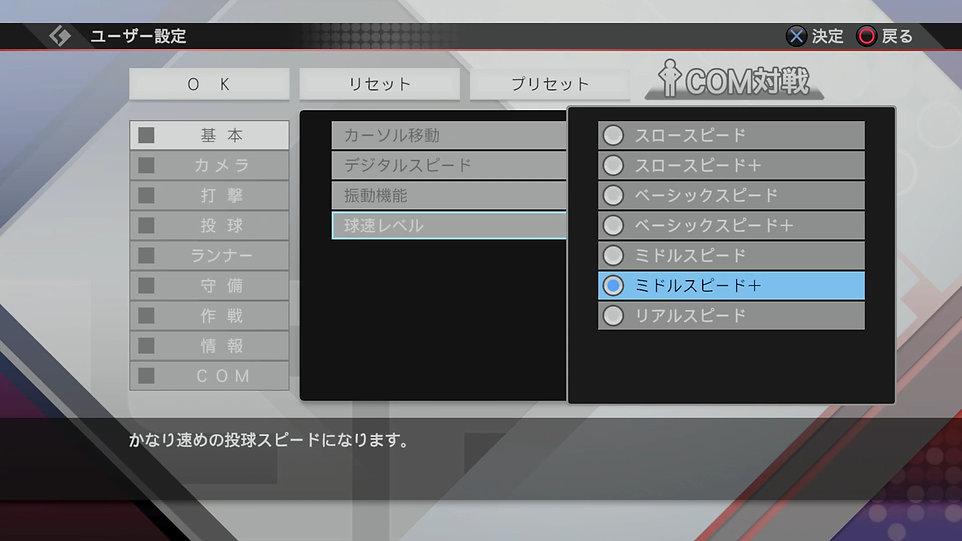 settings_basic3.jpg
