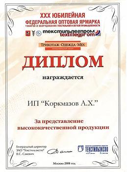 Диплом Текстильлегпром за 2008 г.