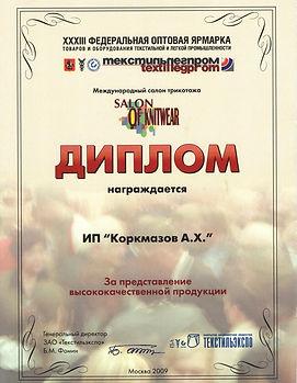 Диплом Текстильлегпром за 2009 г.