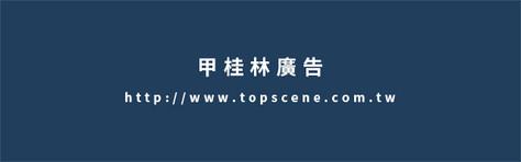 甲桂林廣告