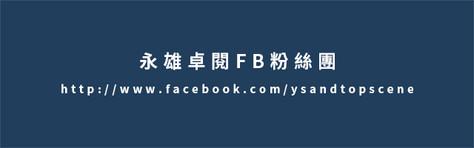 永雄卓閱FB粉絲團