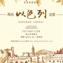 Explore Israel