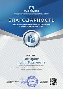 Ишкарина Фания Касымовна - свидетельство