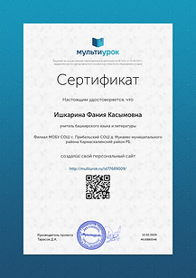 Сертификат Ишкарина Фания Касымовна.png
