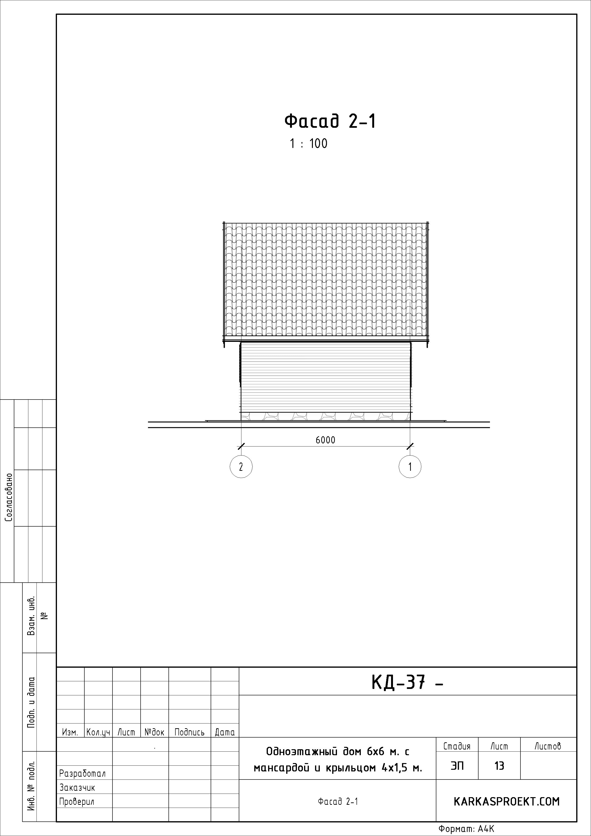Фасад 2-1