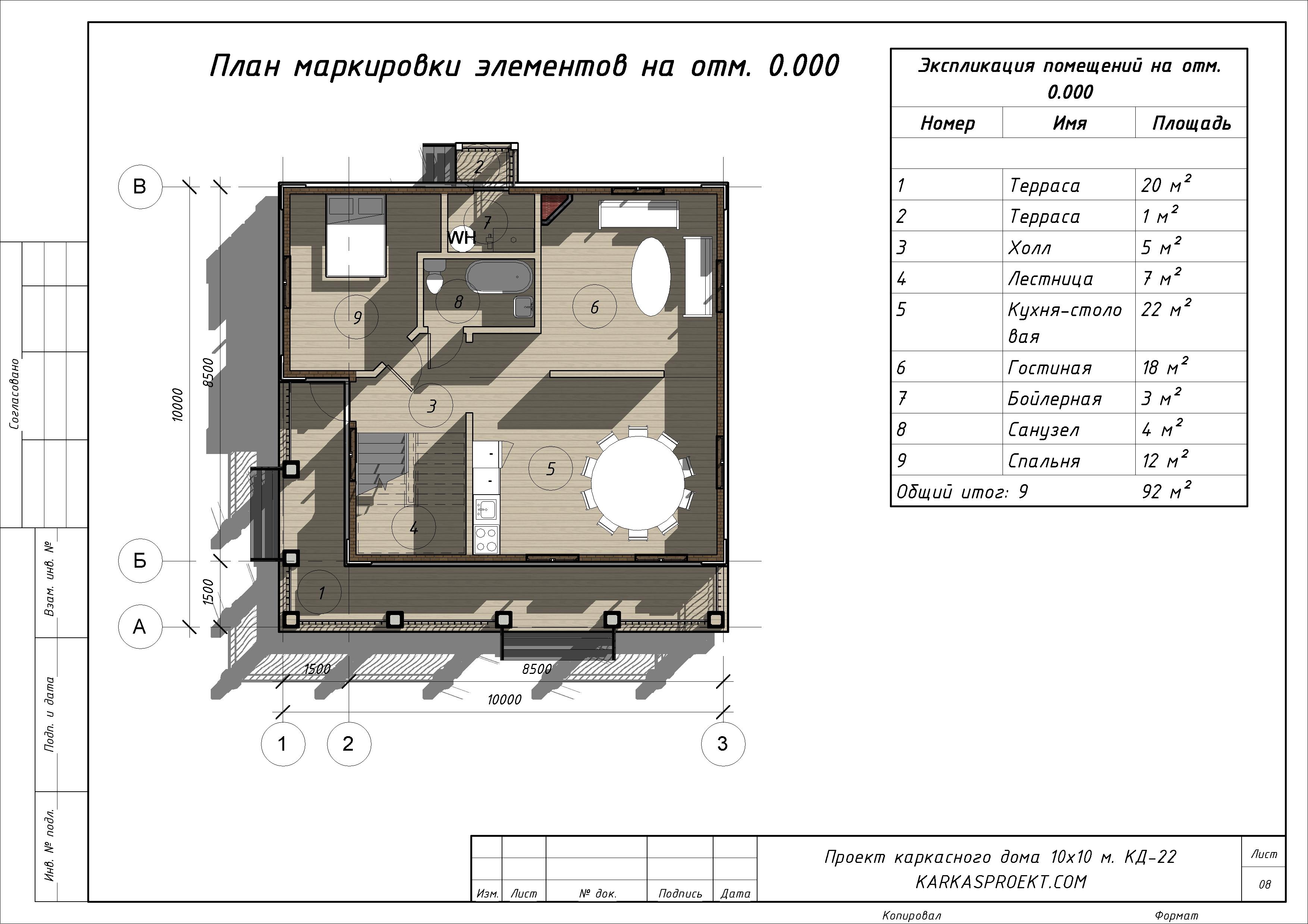 КД-22 - План 1-го этажа
