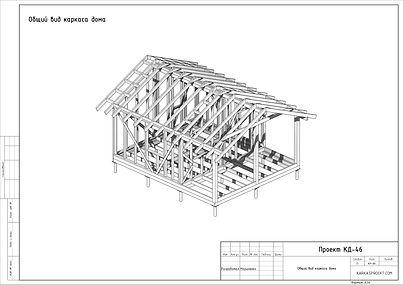 КД-46 КР - Лист - КР-04 - Общий вид карк
