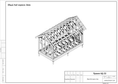 КД-53 - Лист - КР-04 - Общий вид каркаса