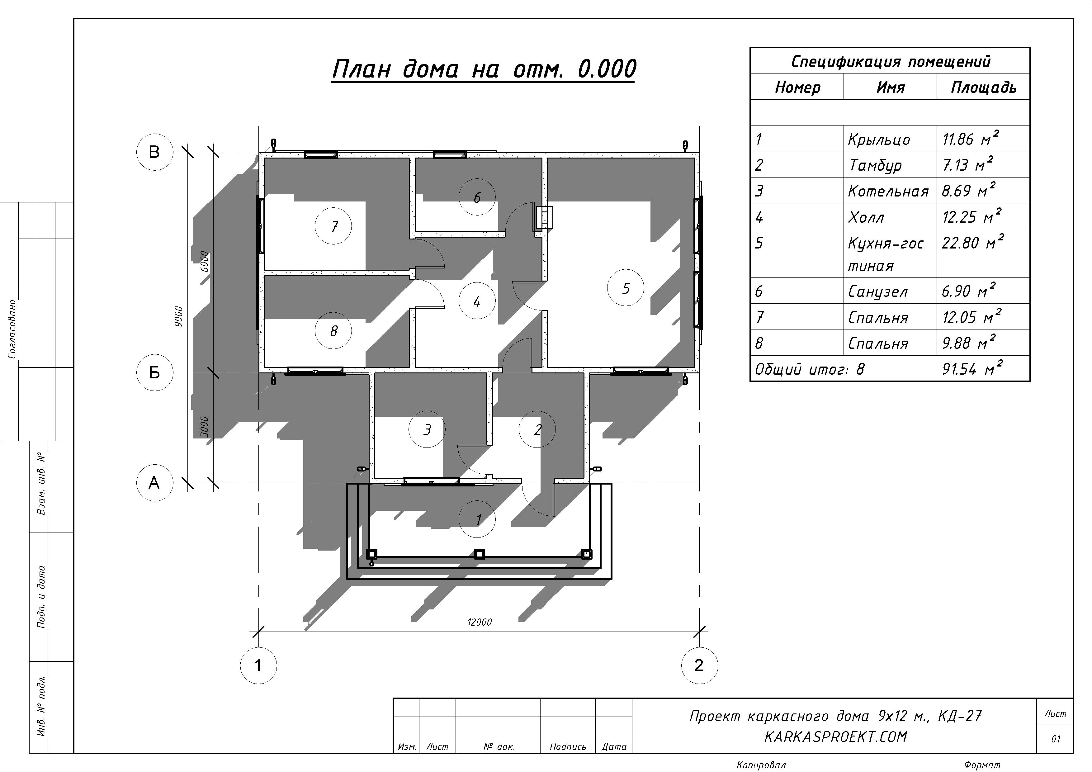 КД-27 - План дома