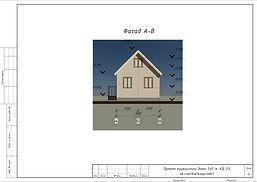 Фасад А-В каркасного дома 5х5