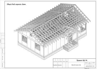Проект КД-74 КР - Лист - КР-05 - Общий в