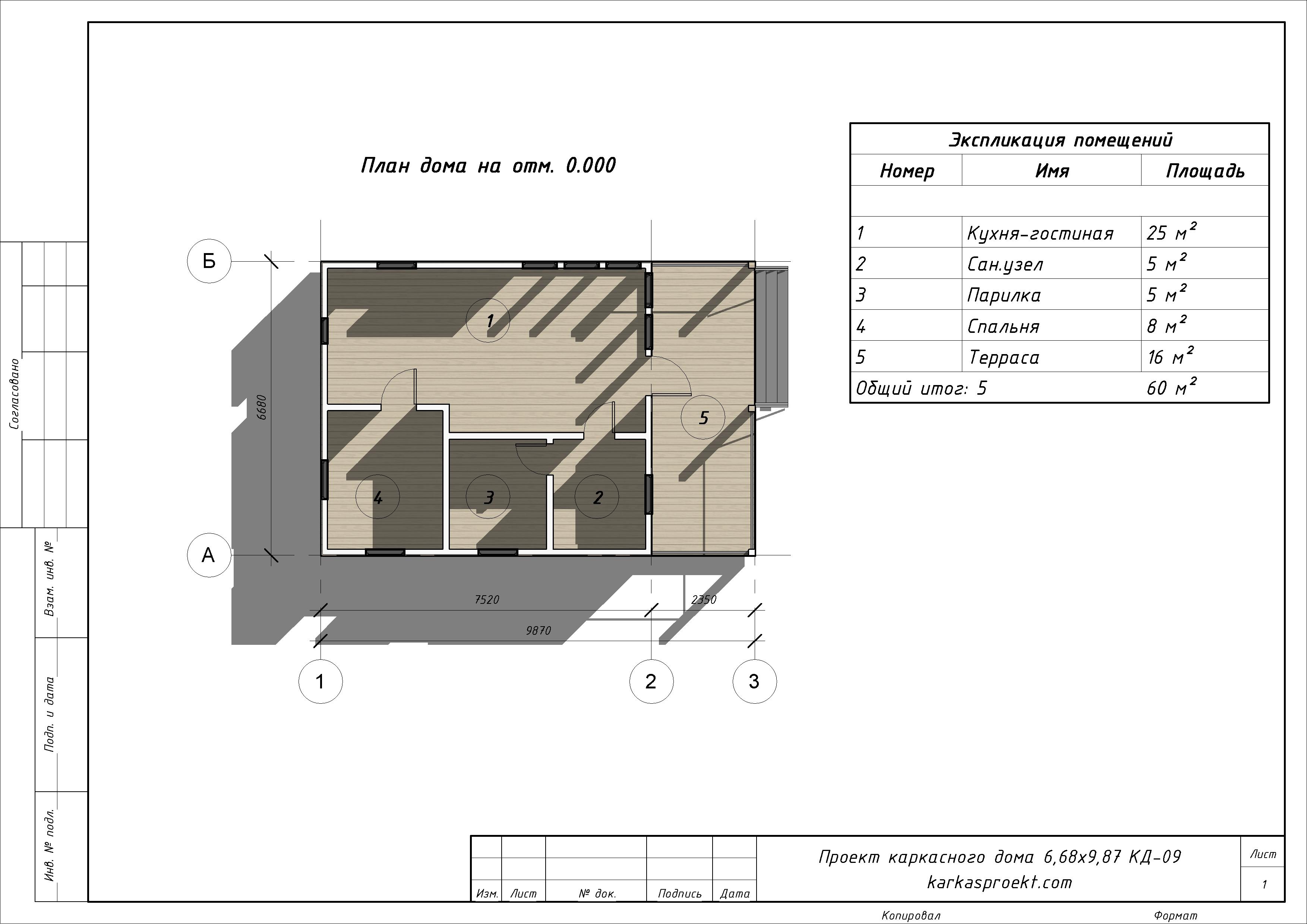 КД-09 План дома