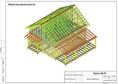 Проект КД-70 - Лист - КР-05 - Общий вид
