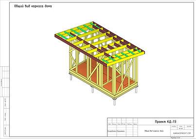 Проект КД-73 КР - Лист - КР-04 - Общий в