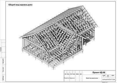Проект КД-58 КР - Лист - КР-04 - Общий в