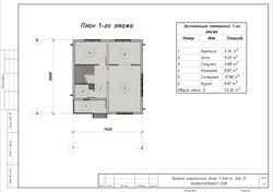 КД-31 - План 1-го этажа
