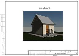 Общий вид каркасного дома 5х5