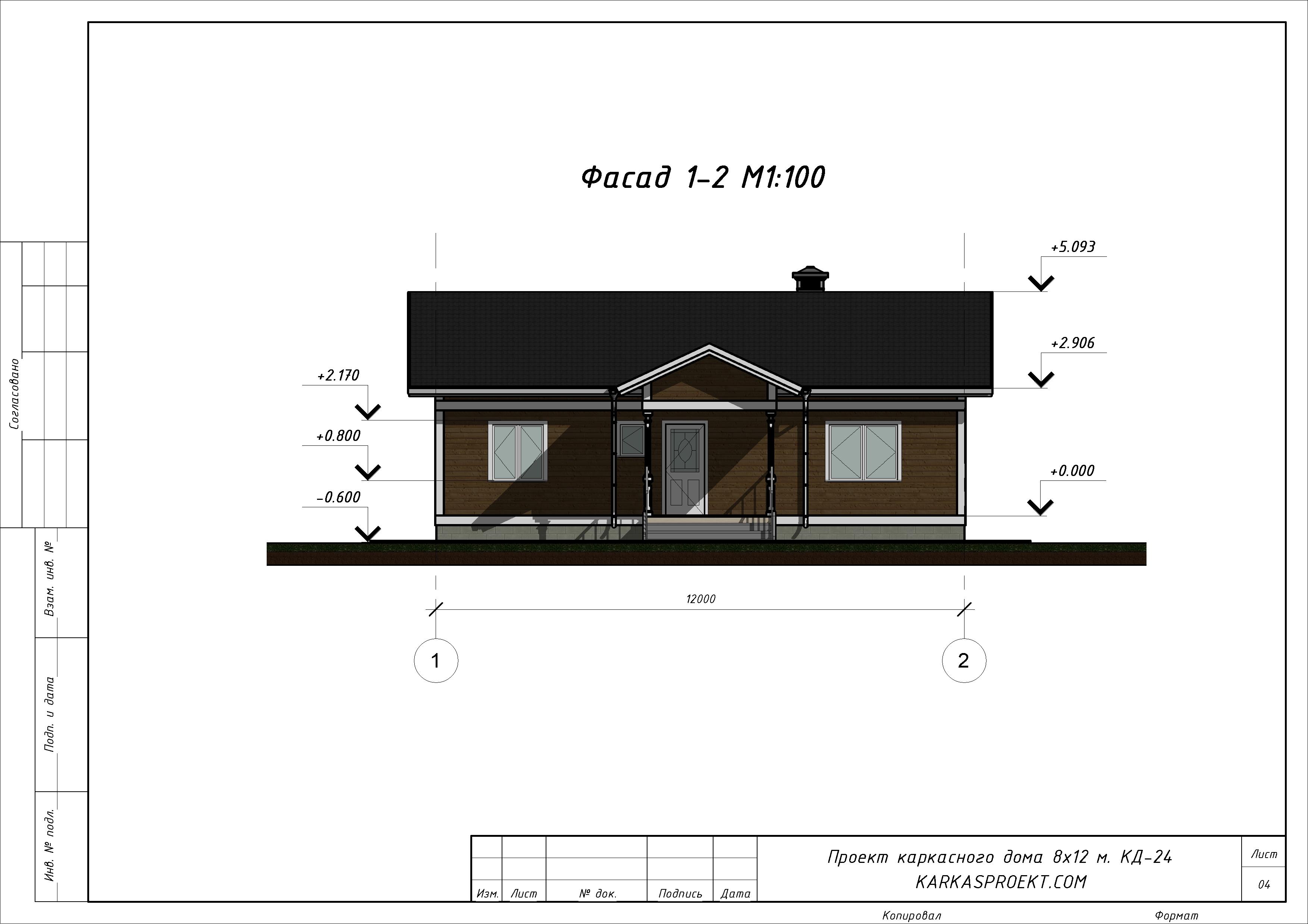 КД-24 - Фасад 1-2