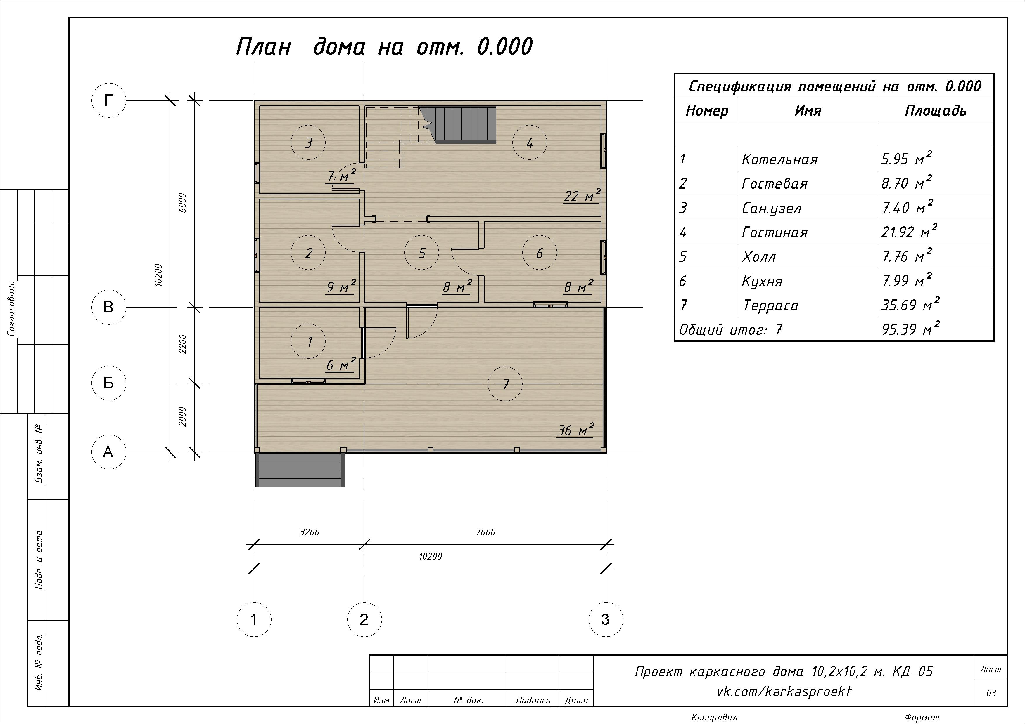 КД-05 План 1-го этажа