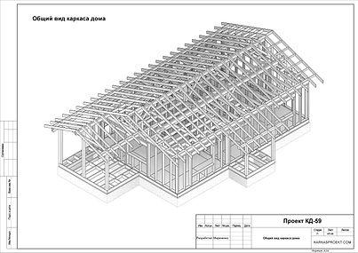 Проект КД-59 КР - Лист - КР-05 - Общий в
