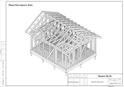 Проект КД-56 КР - Лист - КР-05 - Общий в