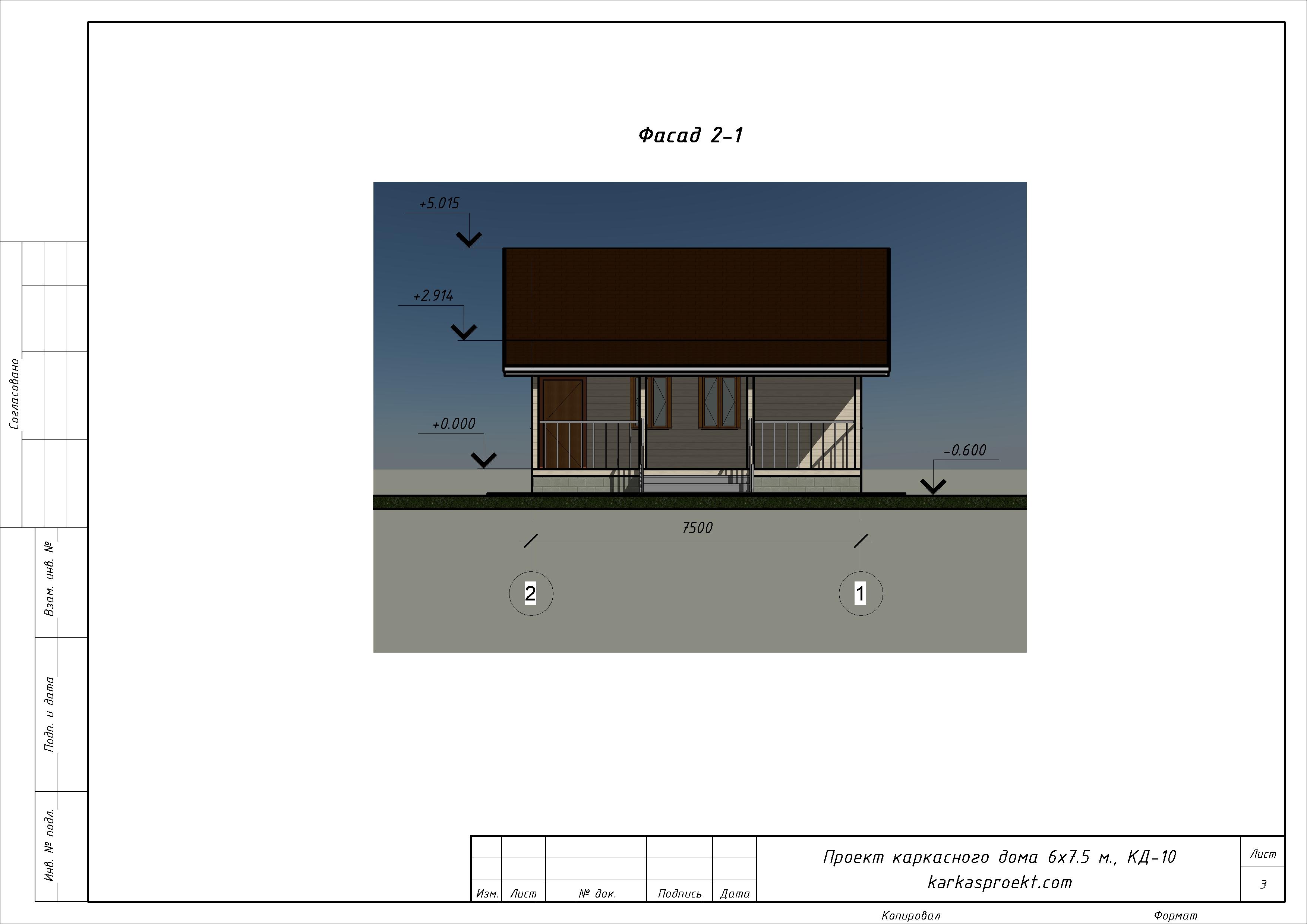 КД-10 - Фасад 2-1