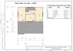 КД-05 План 2-го этажа
