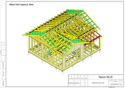 Проект КД-33 КР - Лист - КР-04 - Общий в
