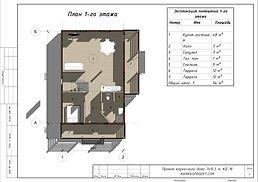 Готовый проект каркасного дома 7х10