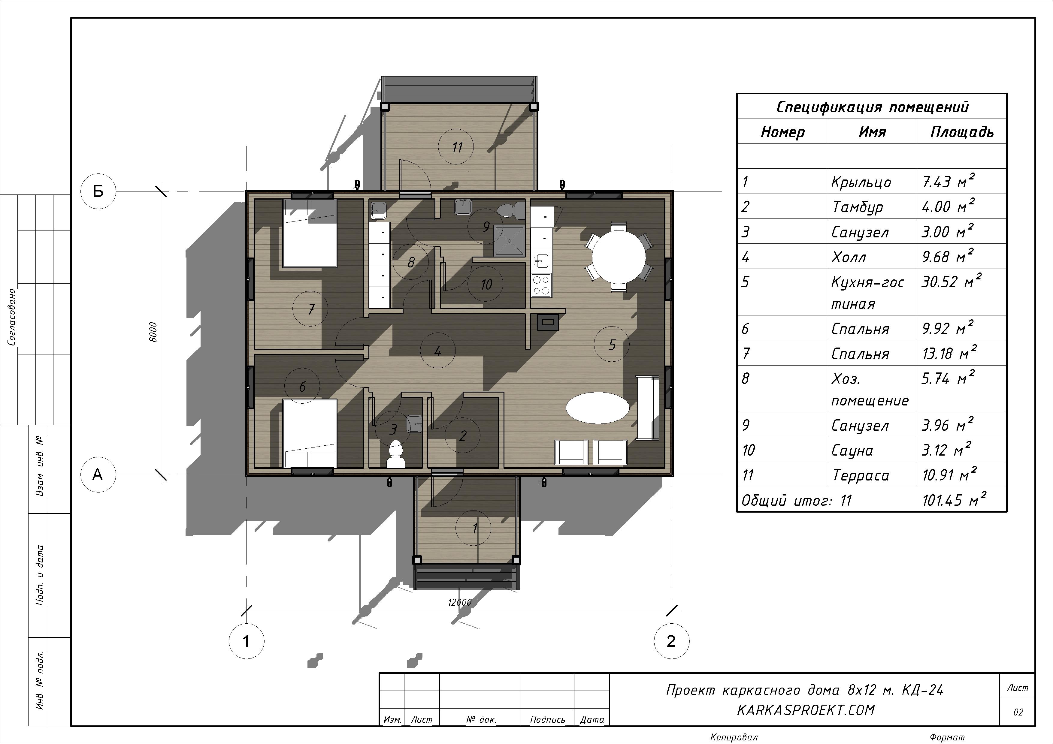 КД-24 - План дома